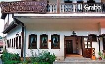 Почивка за двама край Пловдив! 1 или 2 нощувки със закуски и вечери