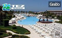 Почивка в Египет! 7 нощувки на база 24ч All Inclusive в Хотел 5* в Хургада, плюс самолетен билет