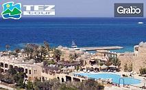 Почивка в Египет! 7 нощувки на база 24ч All Inclusive в Хотел 4*, Хургада, плюс самолетен билет
