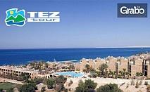 Почивка в Египет през март! 7 нощувки на база All Inclusive в хотел 4*, плюс самолетен билет
