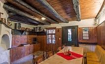 Почивка в Еленския Балкан! Нощувка за 11+1 човека + механа, барбекю и още удобства в къща Хриси - с. Донковци