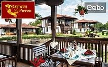 Почивка в Еленския Балкан! 2 нощувки със закуски и вечери - без или със сауна и парна баня, в с. Средни колиби