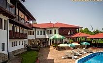 Почивка в Еленския балкан! 3 нощувки с 3 закуски, 2 обеда и 2 вечери + ползване на сауна от хотел Костел, с. Костел