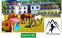 Почивка, езда, стрелба с лък, барбекю и невероятна природа ВИ очаква в приключенска къща Русалиите, с.Бачево!