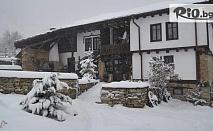 Почивка в Габровския Балкан до края на Март! Нощувка за до 13 човека в самостоятелна къща с механа и камина, от Балканджийска къща