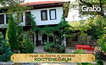 На почивка в Габровския Балкан! 2 нощувки със закуски, плюс 1 вечеря