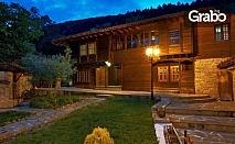 Почивка в 200-годишна къща в Жеравна! Наем за 2 нощувки на къща за до 22 човека, плюс парна баня и сауна