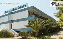 Почивка на Халкидики, Гърция през Август и Септември! 5 нощувки, закуски и вечери в Kassandra Мare Hotel 3*, от Космополитън Травъл