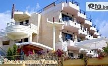 Почивка на Халкидики, Касандра през Септември! 5 нощувки със закуски и вечери в Imperial Hotel 3* - на 50 метра от плажа, от Космополитън Травъл