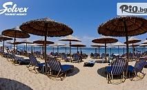Почивка на Халкидики през Септември! 7 нощувки на база All Inclusive в хотел Across Golden Beach + автобусен транспорт, от Туристическа агенция Солвекс