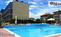 Почивка в Хисаря до края на Септември! Нощувка със закуска и вечеря (по избор) + вътрешен, външен басейн и СПА, от Хотел Астрея 3*