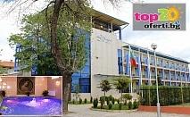 Почивка в Хисаря! Нощувка с All Inclusive Light + Релакс зона и Закрит минерален басейн в хотел Астрея 3*, Хисаря, от 49 лв. на човек