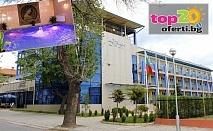 Почивка в Хисаря! Нощувка със закуска и вечеря + Релакс зона и Закрит минерален басейн в хотел Астрея 3*, Хисаря, от 45 лв. на човек