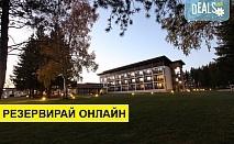 Почивка в хотел Белчин Гардън 4* в Самоков! Нощувка на база BB или HB, ползване на минерален басейн, римска баня, финландска сауна, релакс зона! Специално неделно предложение!