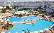 Почивка в хотел EL MOURADI EL MENZAH4*, Хамамет, Тунис през август септември 2021. Чартърен полет от София + 7 нощувки на човек на база All Inclusive!