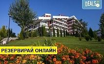 Почивка в хотел Релакс КООП 2* във Вонеща вода! Нощувка на база HB или FB, ползване на парна баня, сауна, контрастен душ, басейн и фитнес