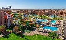Почивка в Хургада, Египет през октомври и ноември. Чартърен полет от София и 7 нощувки на база All Inclusive в Albatros Aqua Park Resort 4*!