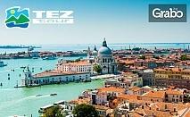 Почивка в Италия - Римини! 7 нощувки със закуски, или със закуски и вечери, плюс самолетен транспорт