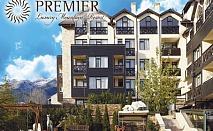Почивка в изключителния петзвезден Premier Luxury Mountain Resort 5* Банско