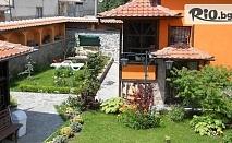 Почивка в Калофер до края на Януари! Наем на Къща за гости При чорбаджийката с капацитет до 16 човека + самостоятелна механа