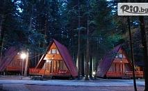 Почивка в къщичка в Боровец през Юли! Нощувка във вила за до петима, от Вилно селище Малина 3*