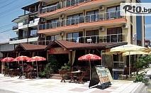 Почивка в Китен през Юли и Август! 3, 5 или 7 нощувки със закуски и вечери + панорамен басейн, шезлонг и чадър, от Хотел Русалка