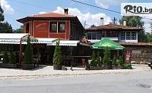 Почивка в Копривщица до края на Март! Нощувка със закуска и вечеря, от Семеен хотел-механа Чучура