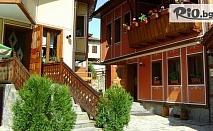 Почивка в Копривщица до края на Март! Нощувка със закуска + ползване на релакс център и вътрешен басейн, от Къщи за гости Тодорини къщи