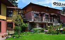 Почивка в Копривщица! Нощувка в двойна, тройна стая или мезонет, от Къща за гости Златния Телец