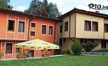 Почивка в Копривщица! Нощувка със закуска + ползване на релакс център и вътрешен басейн, от Къщи за гости Тодорини къщи