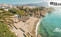 Почивка в Коста дел Сол, Испания! 7 нощувки със закуски, обеди и вечери в хотел 4* + самолетен транспорт, от Солвекс