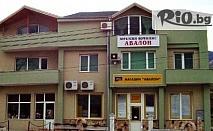 Почивка край Асеновград през Април и Май! Нощувка със закуска и вечеря, от Хотел Авалон
