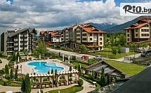 Почивка край Банско до края на Май! 1, 2 или 3 нощувки със закуски и вечери + басейн и сауна парк + дете до 12г. БЕЗПЛАТНО, от Хотел Aspen Resort 3*