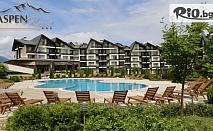 Почивка край Банско до края на Септември! 2, 3 или 4 нощувки, закуски и вечери + СПА с вътрешен и външен басейн, от Хотел Aspen Resort 3*
