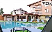 Почивка край Банско! Нощувка със закуска за до четирима + Открит външен басейн с топла минерална вода, от Къща за гости Wishmore, Баня