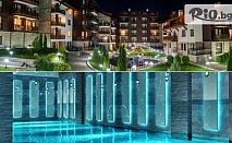 Почивка край Банско през есента! Нощувки със закуски и вечери + СПА и вътрешен отопляем басейн, от Хотел Балканско Бижу 4*