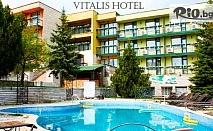 Почивка край Костенец! 1, 3 или 5 нощувки със закуски за двама + външен и вътрешен басейн с минерална вода и сауна, от Хотел Виталис