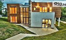 Почивка край Ловеч през Октомври! Наем на луксозна къща за 10 или 14 души + барбекю, от Вила Марта