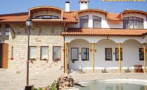 Почивка край Сливенски минерални бани! Нощувка със закуска и вечеря от хотел Шато Windy Hills**