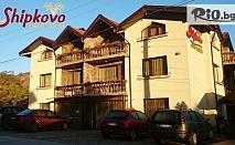 Почивка край Троян! Нощувка със закуска и вечеря /по избор/ + външно джакузи и СПА център, от СПА хотел Шипково 3*