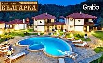 Почивка край Трявна! 2 нощувки със закуски и вечери, плюс басейн, сауна и джакузи - в с. Радевци