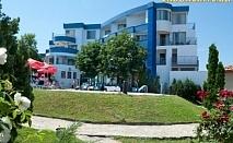 Почивка в Лозенец! Нощувка на база ALL INCLUSIVE + ползване на външен басейн от Merlin Alexandria Club