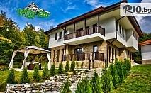 Почивка в луксозна вила в Троянския Балкан до края на Ноември! 2 нощувки със закуски в напълно оборудвана къща за до 12 човека, от Вилен комплекс Ета