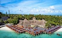 Почивка на Малдивите през септември и октомври 2021. Чартърен полет от София + 6 нощувки на човек с 6 закуски, 6 обеди и 6 вечерив хотел SUN SIYAM OLHUVELI 4*!