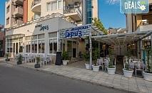 Почивка на 50 метра от плаж Хармани! Нощувка със закуска на човек в хотел Бриз 3* в Созопол, безплатно за дете до 1.99г.