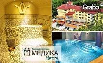 Почивка в Нареченски бани! 2 или 3 нощувки със закуски, без или със обеди и вечери, плюс закрит басейн с хидромасажни зони
