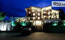Почивка в Огняново през Януари и Февруари! Нощувка със закуска и вечеря + СПА и минерален басейн, от Хотел Огняново СПА 3*