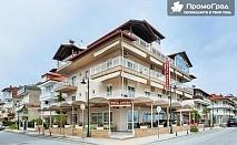 Почивка на Олимпийска Ривиера - 5 нощувки със закуски и вечери, хотел Amfion 2* (собствен транспорт) за 350 лв.