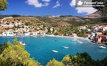 Почивка на остров Кефалония, Гърция (8 дни/7 нощувки) с Евридика Холидейз за 469 лв.