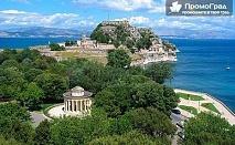 Почивка на остров Корфу - 5 нощувки в хотел Gemmini 4* на база All Inclusive за 469 лв.